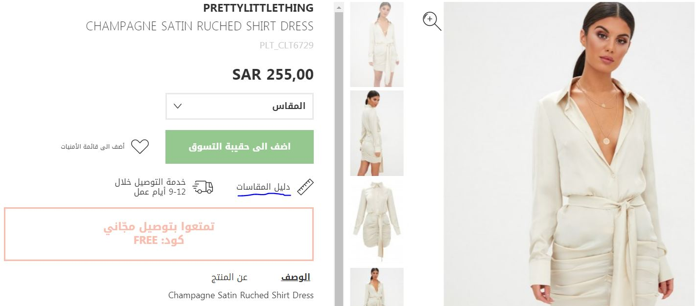 دليل مقاسات فوغا كلوسيت علي الفساتين