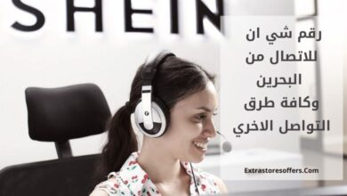 Photo of رقم شي ان للاتصال البحرين وكافة طرق التواصل الممكنة