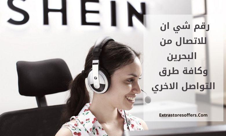 رقم شي ان للاتصال البحرين وكافة طرق التواصل الممكنة شي ان Extrastoresoffers
