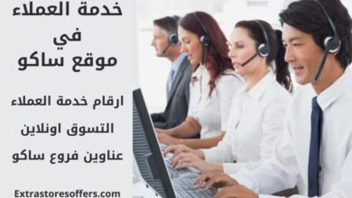 Photo of ساكو خدمة العملاء ارقام التواصل وعناوين الفروع بالمملكة