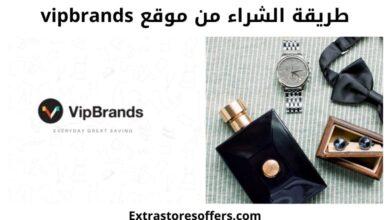 Photo of طريقة الشراء من موقع vipbrands
