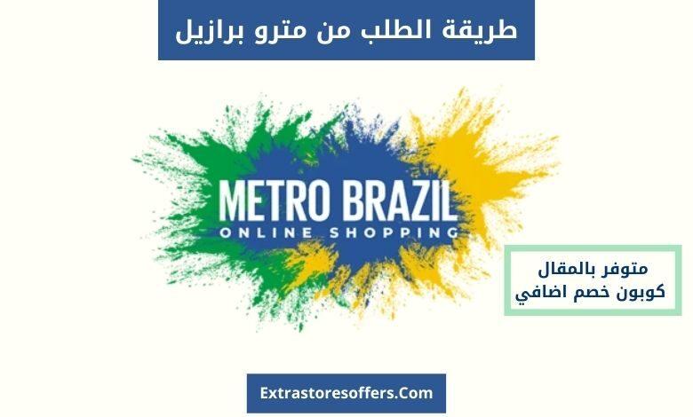 طريقة الطلب من مترو برازيل