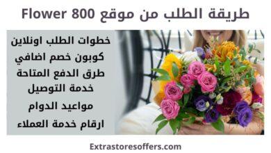 Photo of طريقة الطلب من موقع 800 Flower