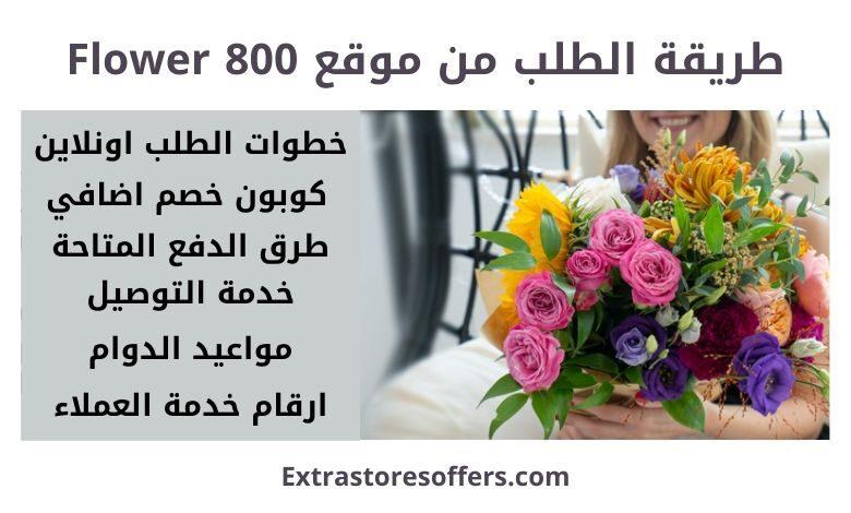 طريقة الطلب من موقع 800 Flower