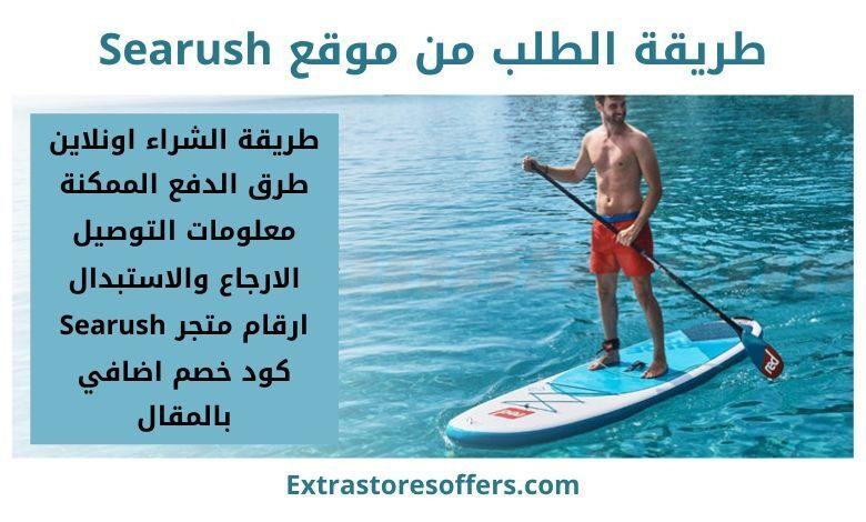 طريقة الطلب من موقع Searush