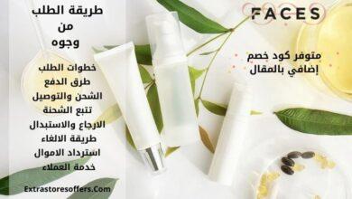 Photo of طريقة الطلب من وجوه +كود خصم WIN750