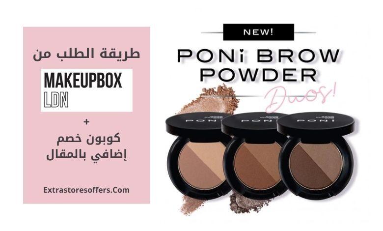 طريقة الطلب من makeupboxldn