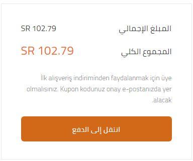 طريقة تفعيل كوبون خصم Taksim Pazar
