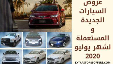 Photo of عروض السيارات الجديدة والمستعملة لشهر يوليو 2020