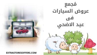 Photo of عروض السيارات في عيد الاضحى 2020