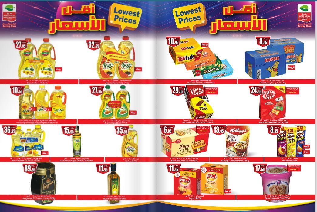 عروض اسبوعية علي منتجات البقالة من اسواق al-othaim