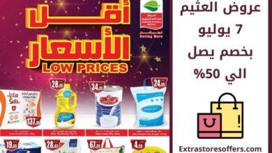Photo of عروض العثيم الثلاثاء 7 يوليو بخصم حتي 50%