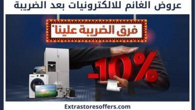 Photo of عروض الغانم للالكترونيات بعد الضريبة بخصم حتي 50%