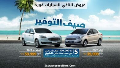 Photo of عروض الناغي للسيارات فورد موديلات 2019 و 2020