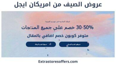 Photo of عروض امريكان ايجل للصيف خصم الي 50% + كود B729