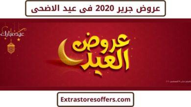Photo of عروض جرير 2020 فى عيد الاضحى