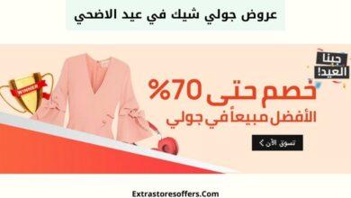Photo of عروض جولي شيك في عيد الاضحي وكود JCPV3
