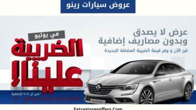 Photo of عروض سيارات رينو من افضلية الخليج