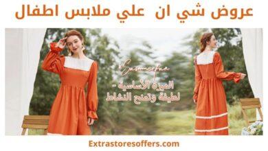 Photo of عروض شي إن اطفال علي الملابس والاحذية