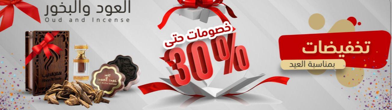عروض عيد الاضحي 2020 افنان الطيب عود وبخور