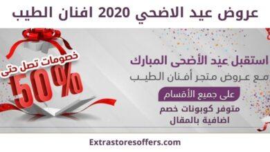 Photo of عروض عيد الاضحي 2020 افنان الطيب