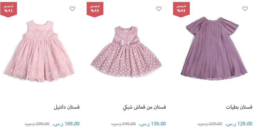 عروض ماماز اند باباز في العيد بنات