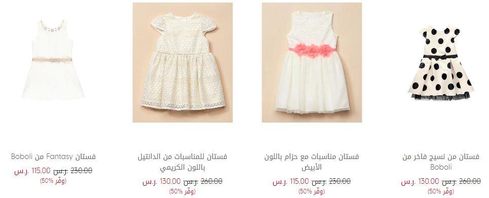 عروض مذركير السعودية فى العيد بنات