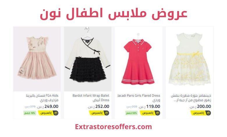 عروض ملابس اطفال نون موقع نون للتسوق Extrastoresoffers