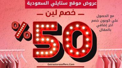 Photo of عروض موقع ستايلي سعودي + كود EX