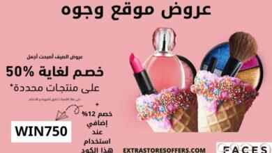 Photo of عروض موقع وجوه للتسوق اليوم + كود WIN750
