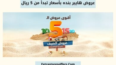 Photo of عروض هايبر بنده باسعار تبدأ من 5 ريال