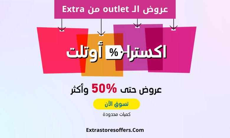 عروض Extra outlet