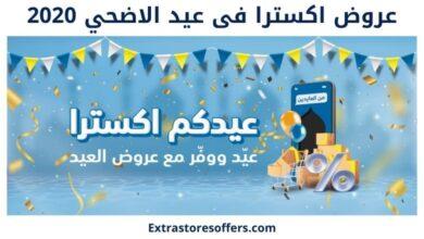 Photo of عروض extra فى عيد الاضحي 2020