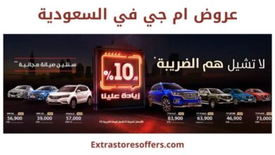 Photo of عروض mg cars ksa عروض لا تشيل همّ الضريبة