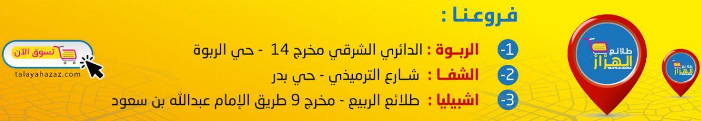 فروع طلائع الهزاز السعودية