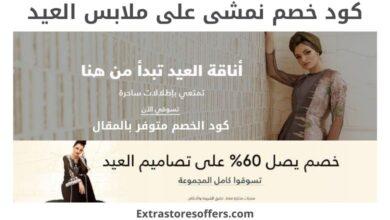 Photo of كود خصم نمشي على ملابس العيد DD14