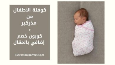 Photo of كوفلة الاطفال مذركير +كوبونات خصم اضافية