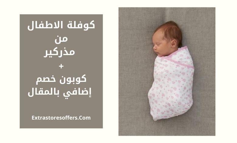 كوفلة الاطفال مذركير