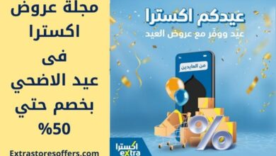 Photo of مجلة عروض اكسترا فى عيد الاضحي 2020
