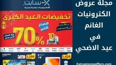 Photo of مجلة عروض الكترونيات الغانم في العيد تخفيضات العيد الكبري