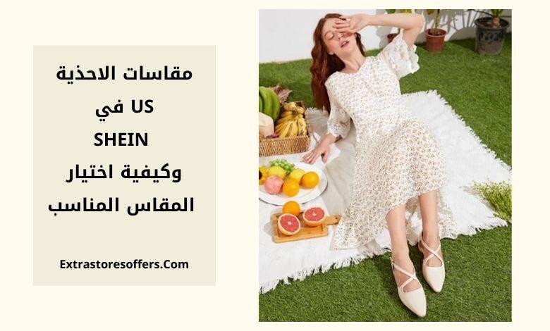 مقاسات الجزم us شي ان للنساء والرجال