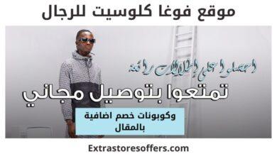 Photo of موقع فوغا كلوسيت للرجال + كود خصم اضافي E6H