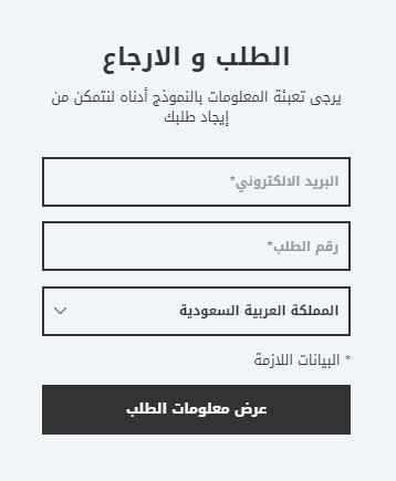 نموذج الارجاع في موقع فوغا كلوسيت بالعربى