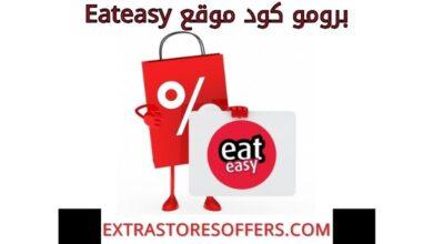 eateasy promo code |برومو كود خصم eateasy