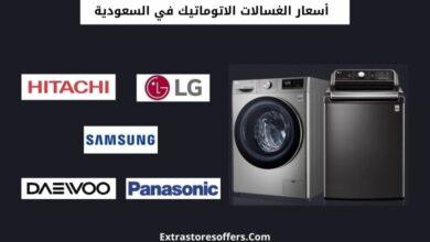 Photo of أسعار الغسالات الاتوماتيك في السعودية