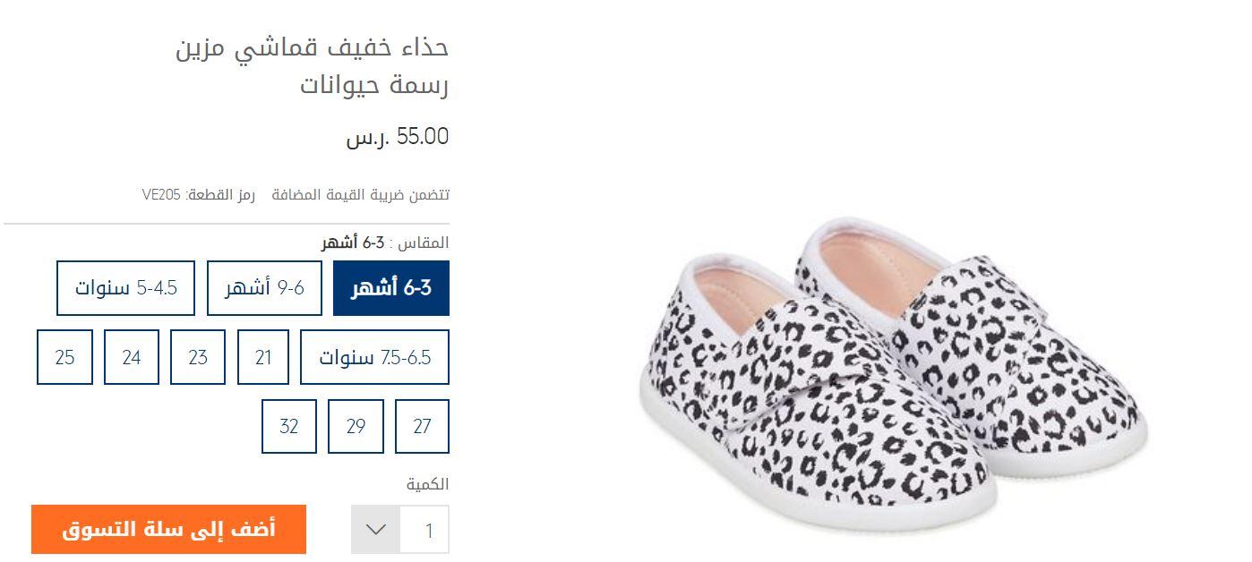 اختيار مقاس الحذاء من مذركير