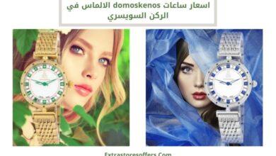 Photo of اسعار ساعات domoskenos الالماس