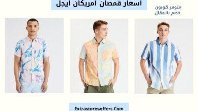 Photo of اسعار قمصان أمريكان ايجل وكوبون خصم B729