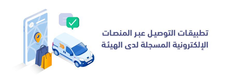 اسماء شركات توصيل الطلبات للمنازل بالسعودية