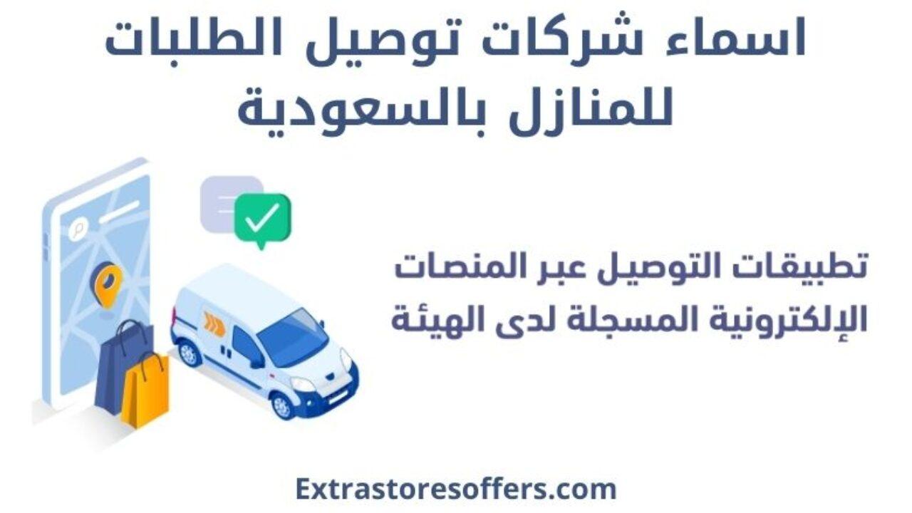 اسماء شركات توصيل الطلبات للمنازل المدونة Extrastoresoffers